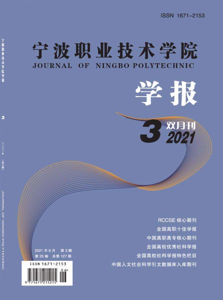 宁波职业技术学院学报杂志