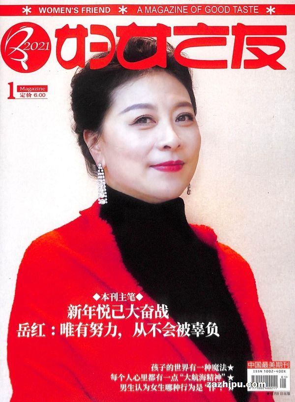 妇女之友杂志