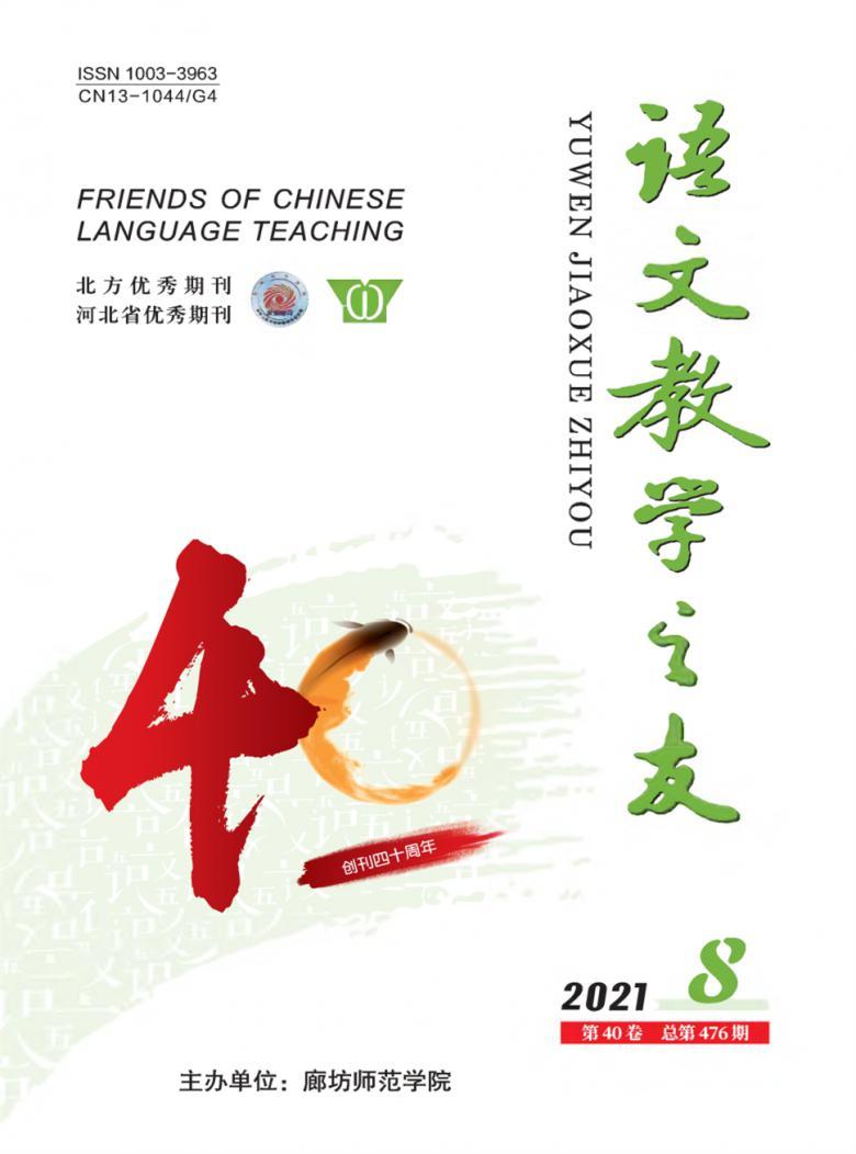 语文教学之友杂志
