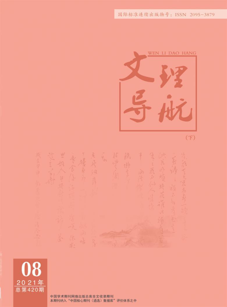 文理导航杂志