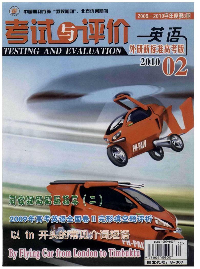 考试与评价杂志