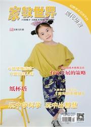 家教世界杂志