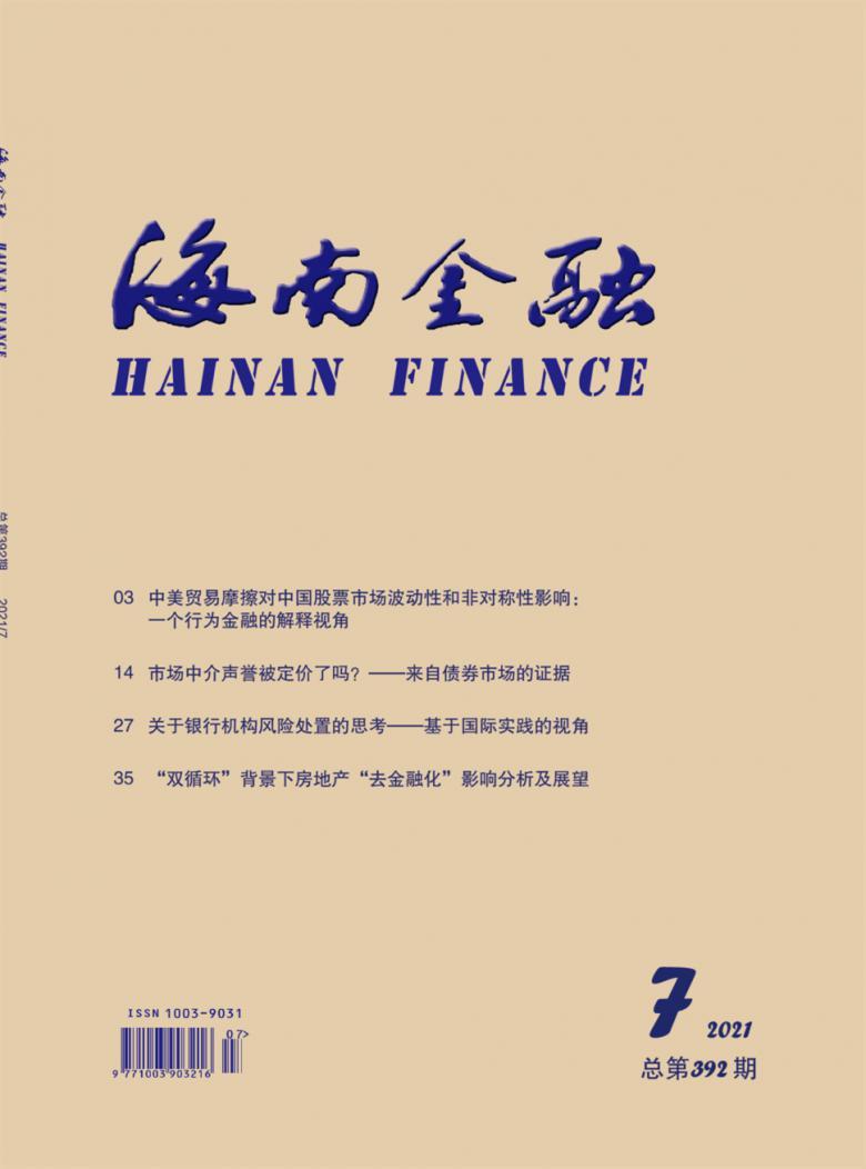 海南金融杂志