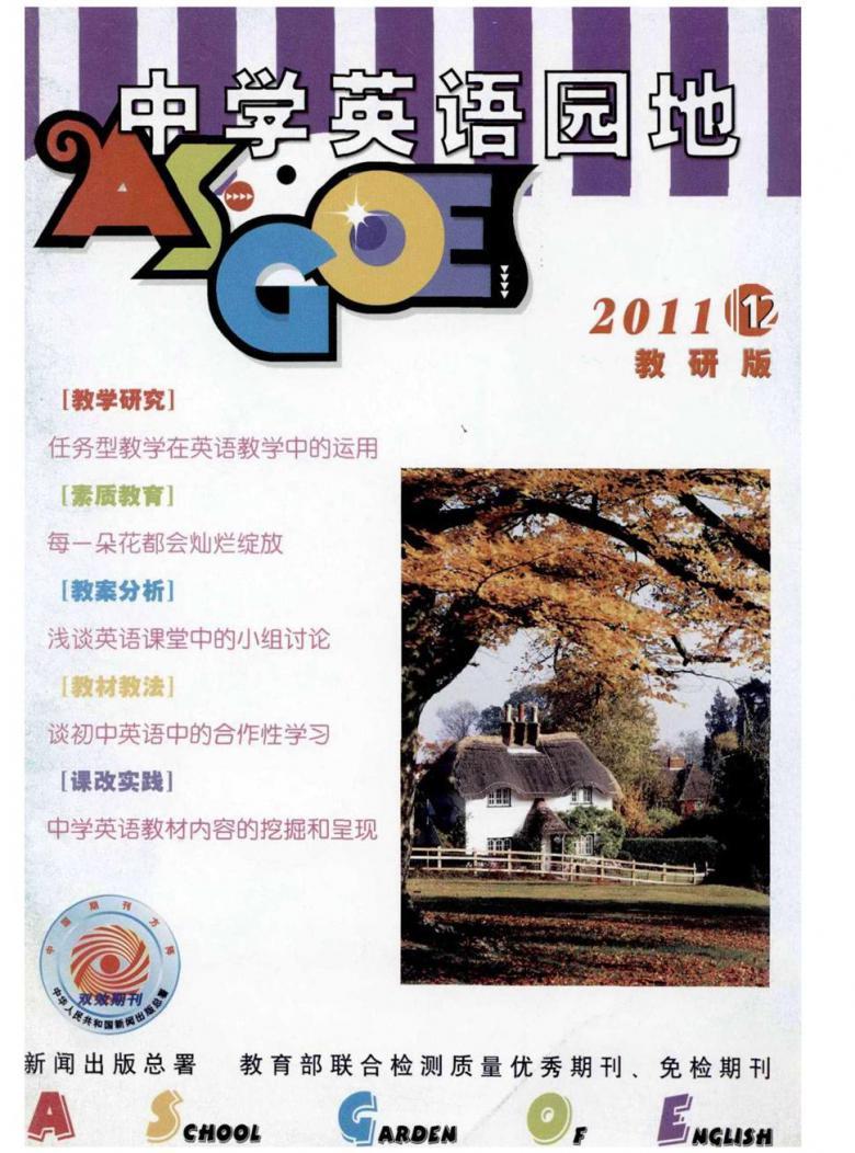 中学英语园地杂志
