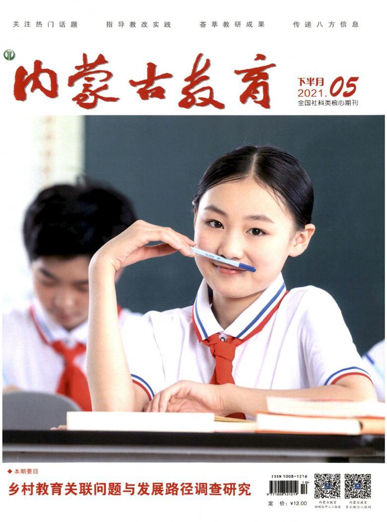 内蒙古教育杂志