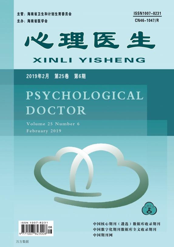 心理医生杂志