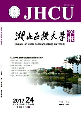 湖北函授大学学报杂志