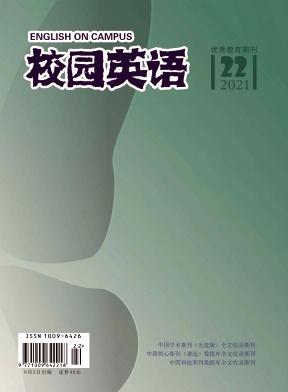 校园英语杂志