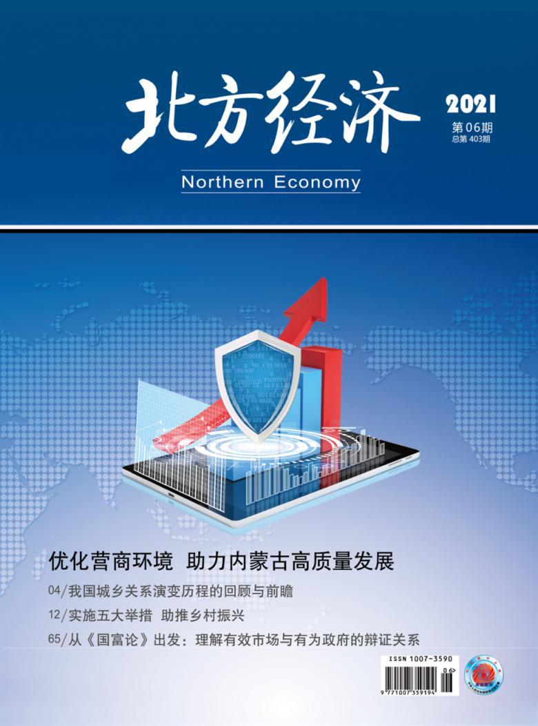 北方经济杂志