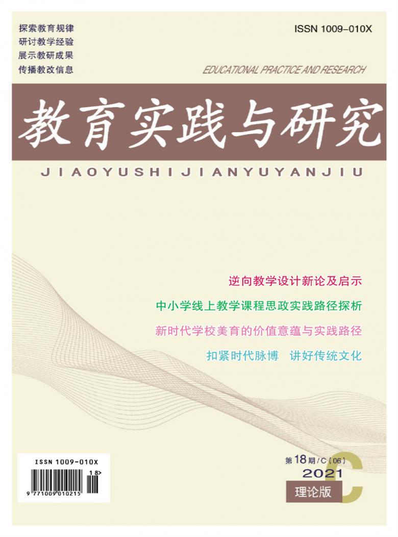 教育实践与研究杂志