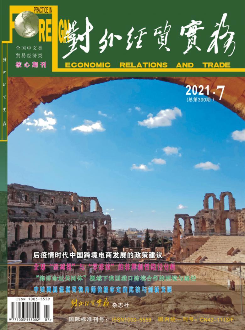 对外经贸实务杂志
