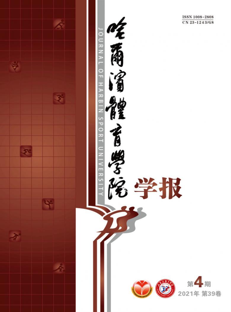 哈尔滨体育学院学报杂志