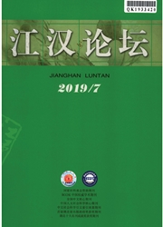 江汉论坛杂志