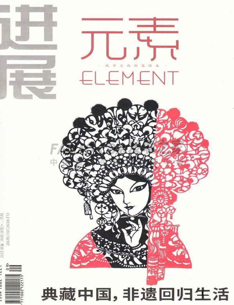 ELEMENT元素杂志