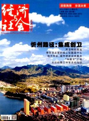 经济与社会发展研究杂志