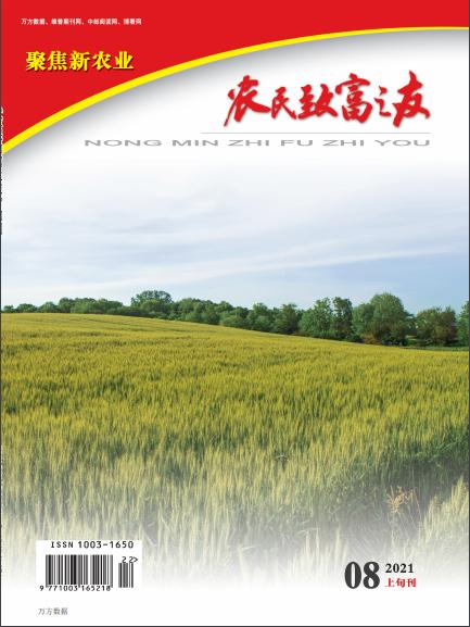 农民致富之友杂志