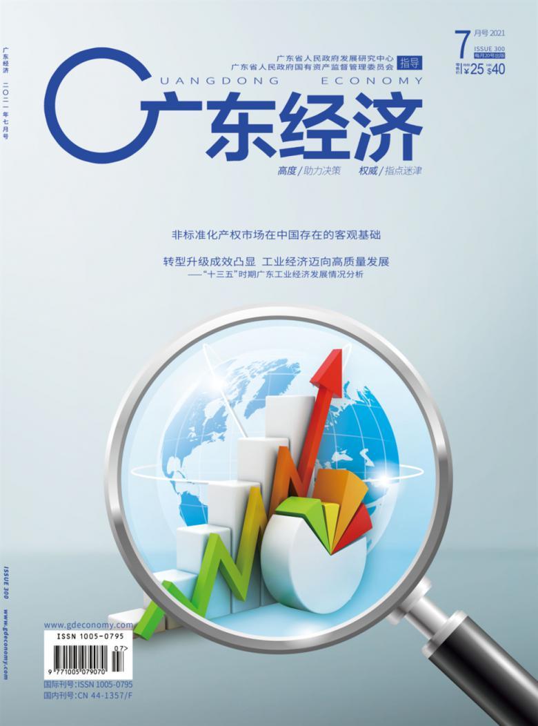 广东经济杂志