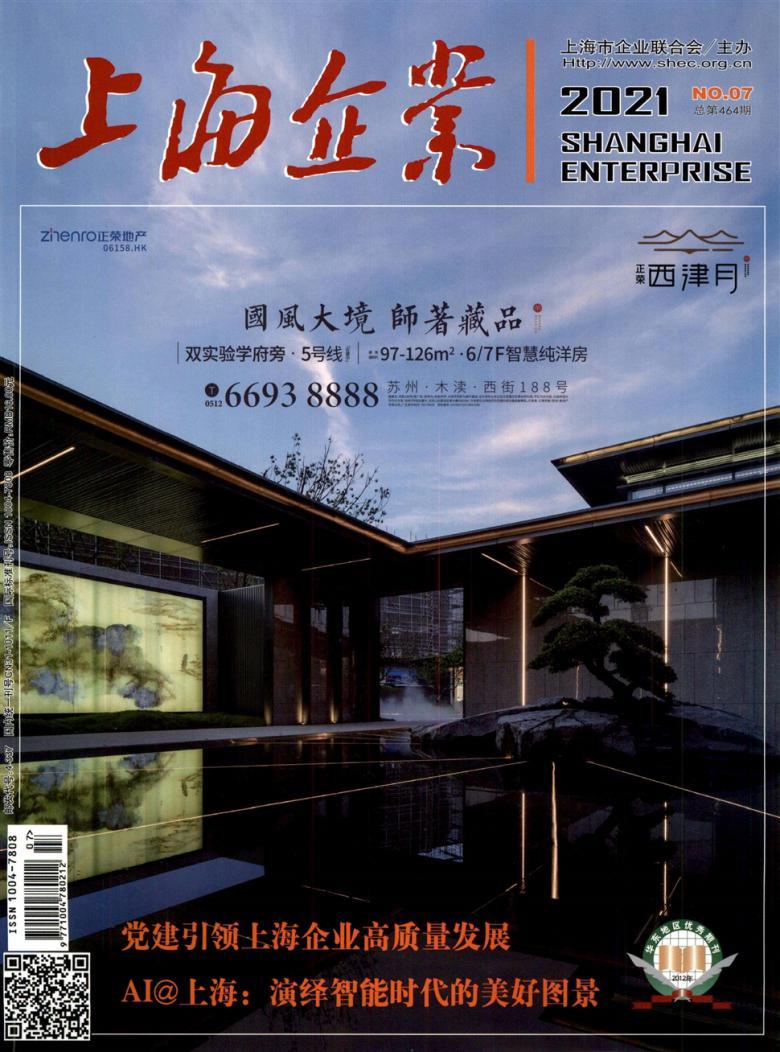 上海企业杂志
