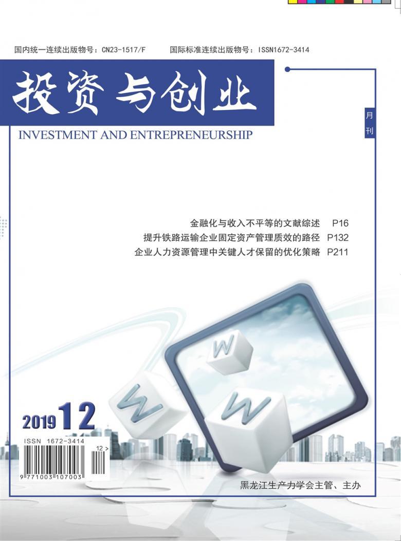 投资与创业