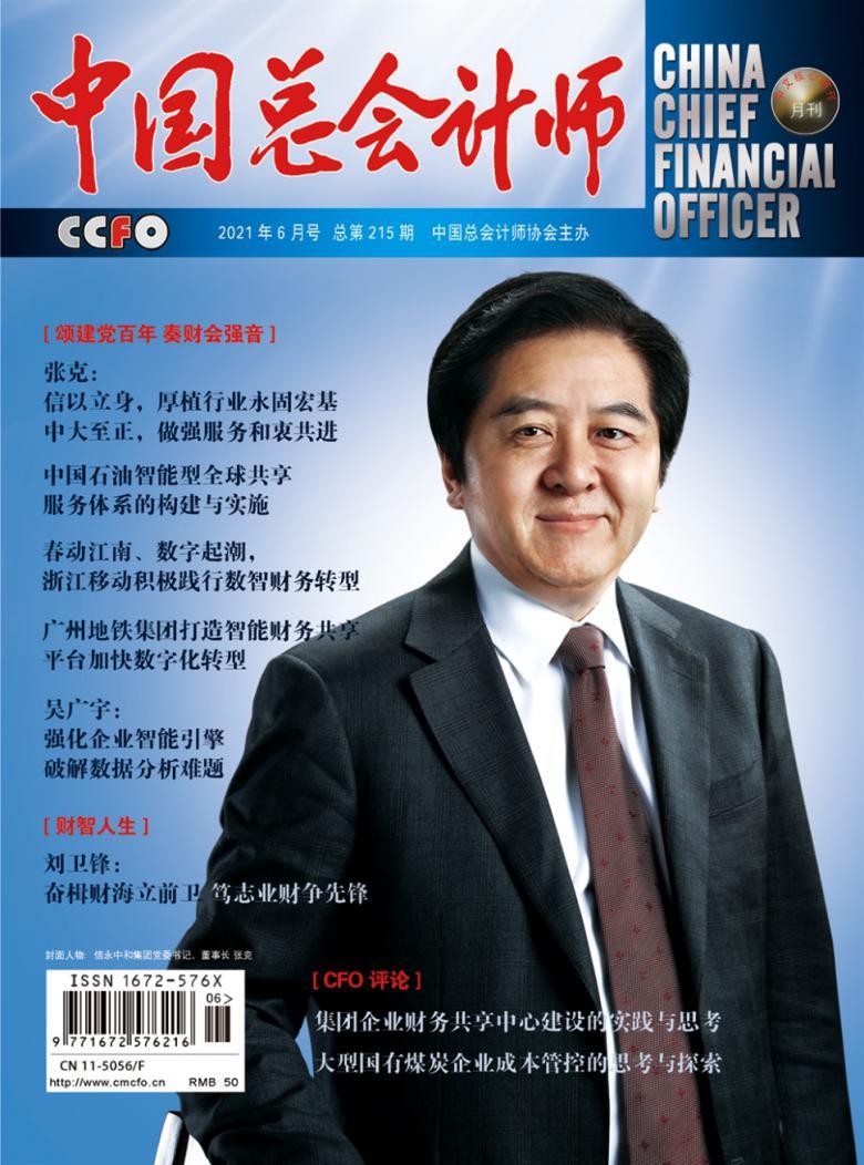 中国总会计师杂志