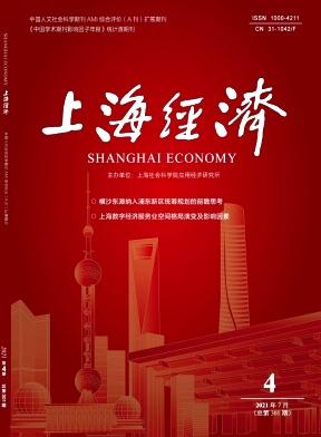 上海经济杂志