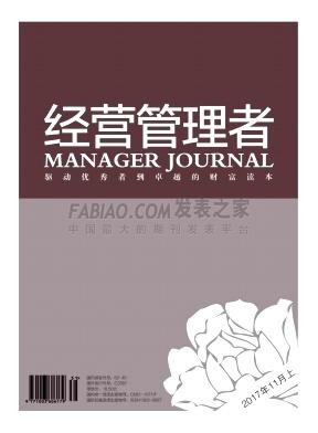 经营管理者杂志