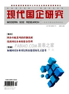 现代国企研究杂志