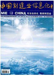 中国制造业信息化杂志