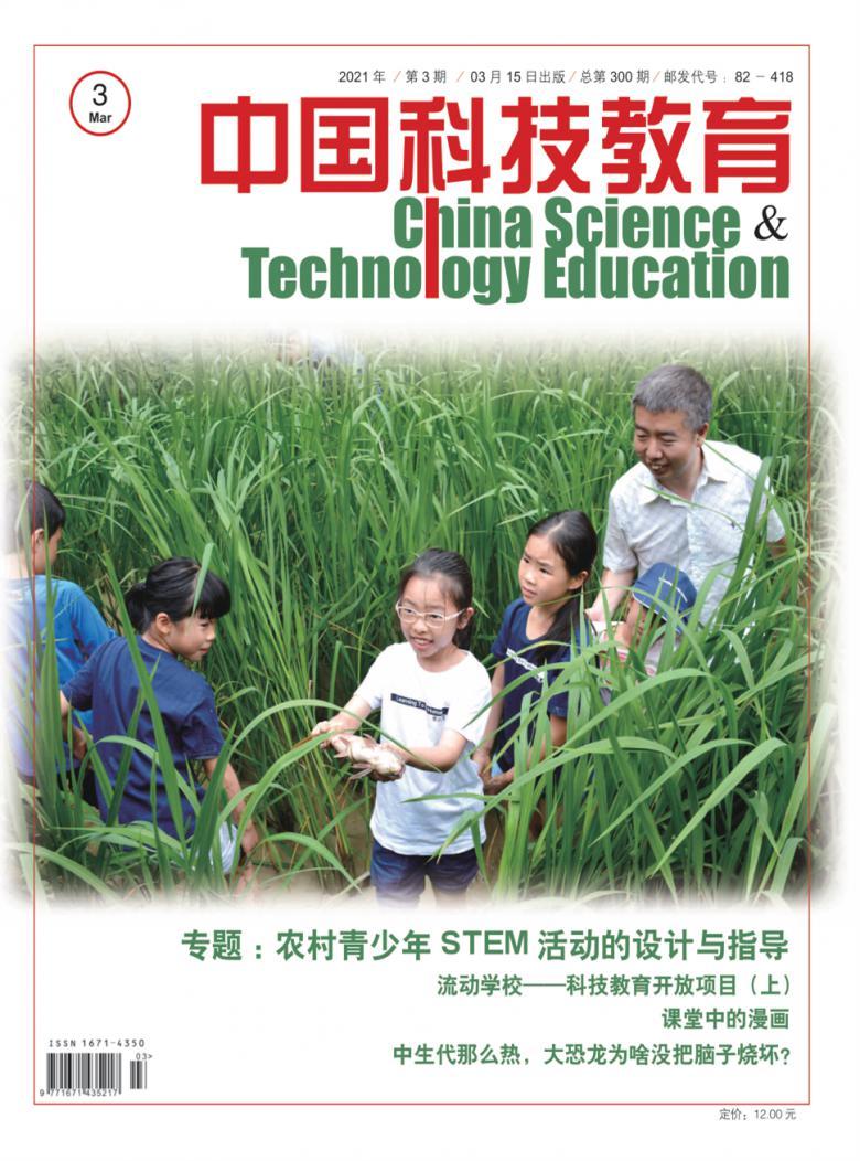 中国科技教育杂志
