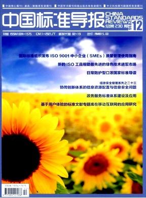 中国标准导报杂志