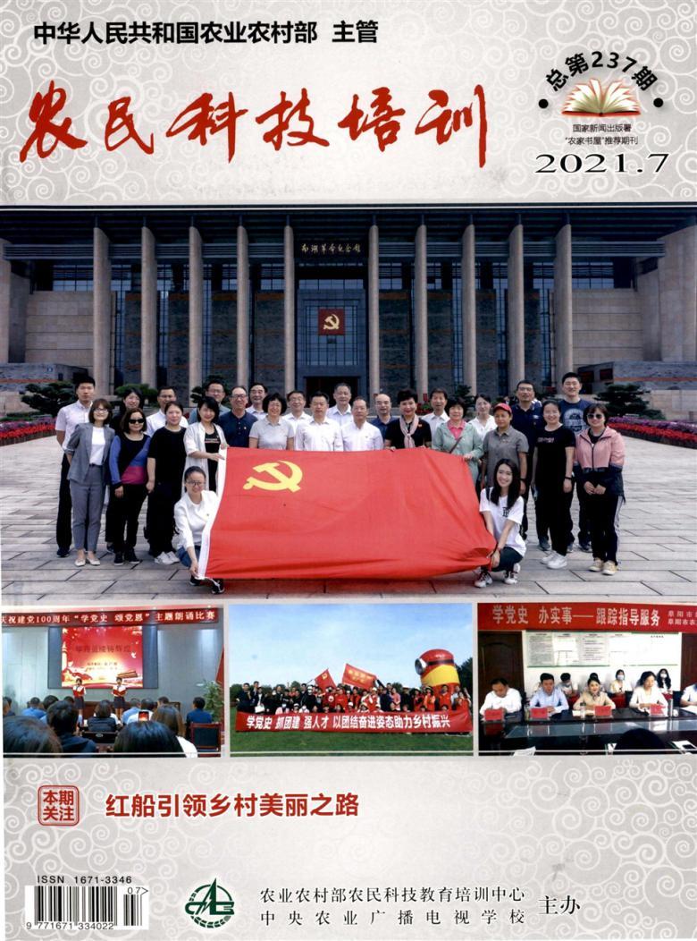 农民科技培训杂志