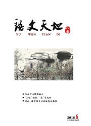 语文天地杂志