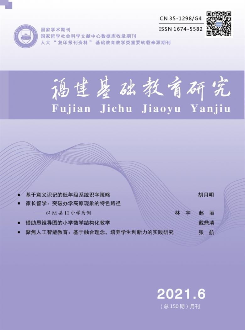 福建基础教育研究