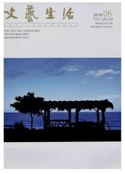 文艺生活杂志