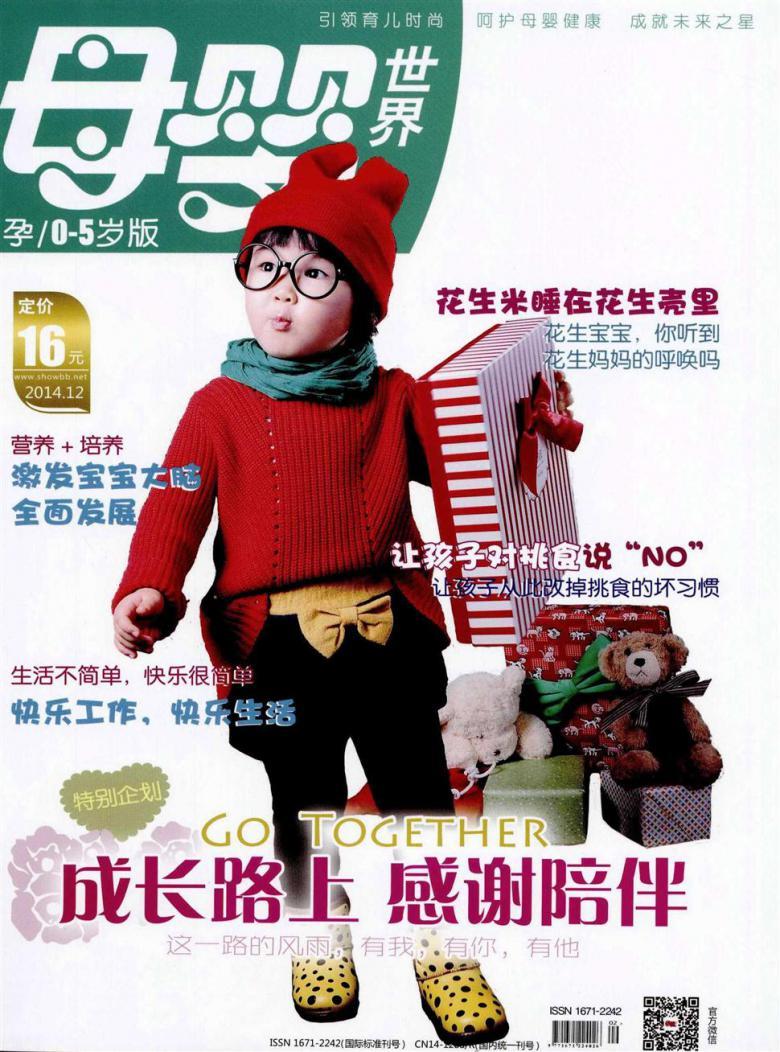 母婴世界杂志