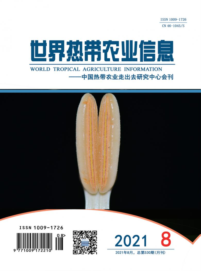 世界热带农业信息杂志