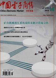 中国电子商情杂志