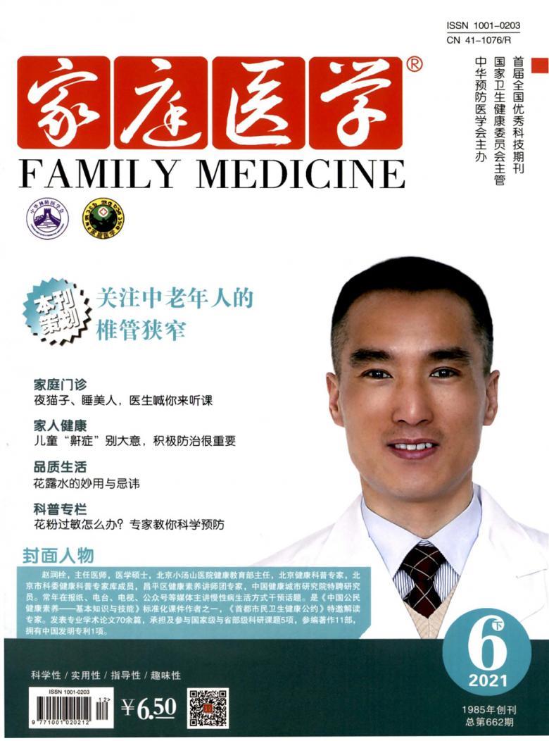 家庭医学杂志
