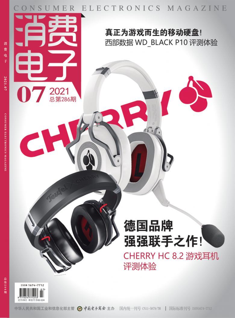 消费电子杂志
