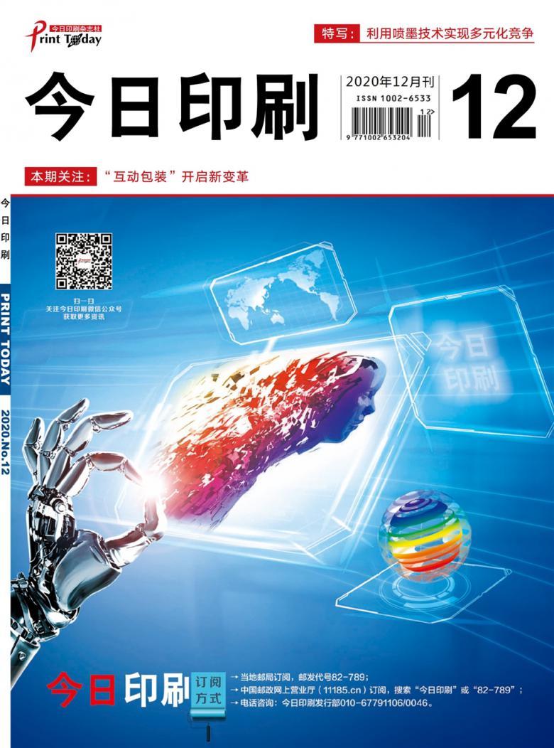 今日印刷杂志