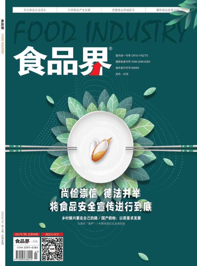 食品界杂志