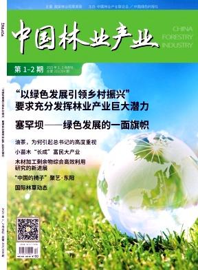 中国林业产业杂志