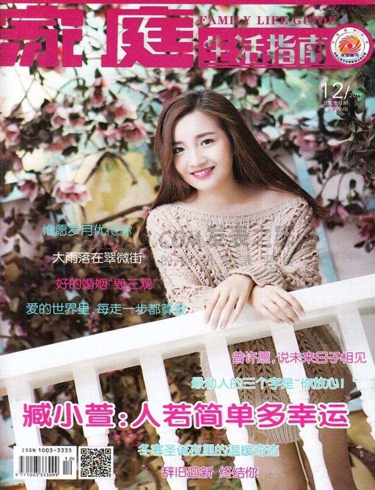 家庭生活指南杂志