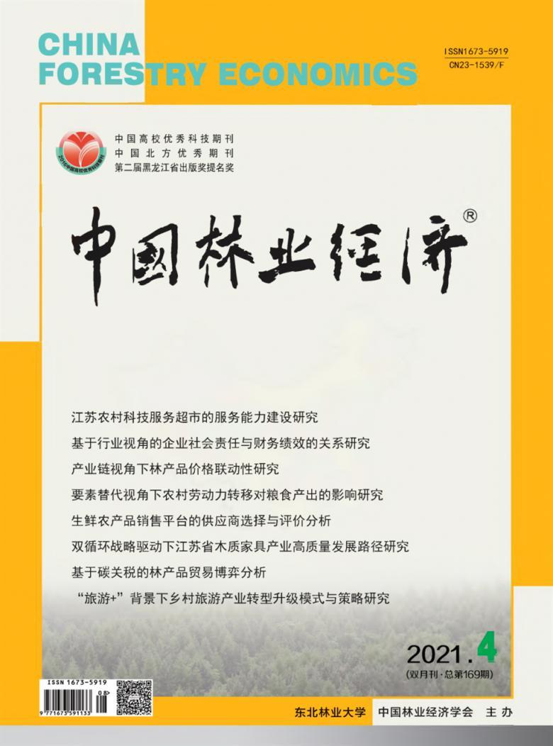 中国林业经济杂志
