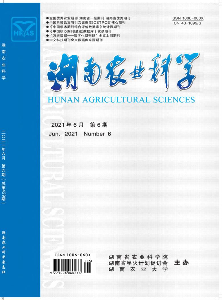 湖南农业科学杂志