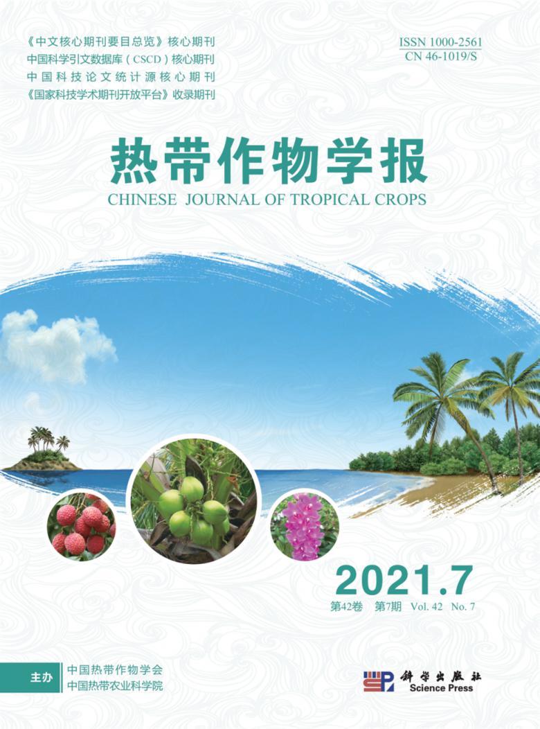 热带作物学报杂志