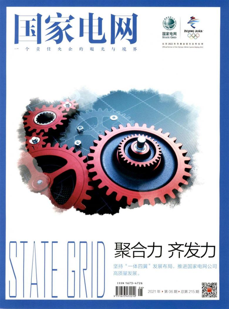 国家电网杂志