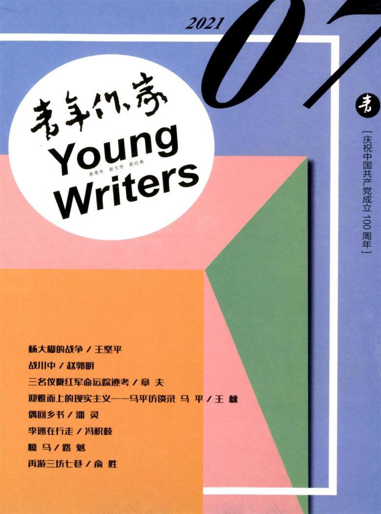 青年作家杂志