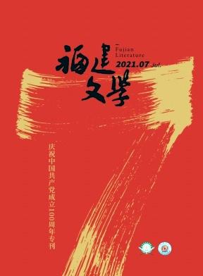 福建文学杂志