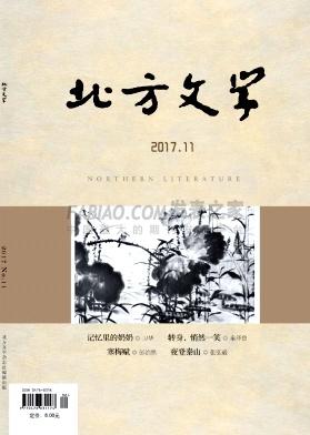 北方文学杂志